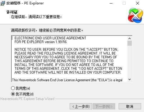pe explorer汉化版 v1.99 电脑版