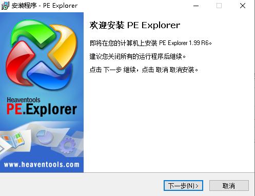 pe explorer中文版