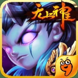 无上神王游戏v1.1.0 龙8国际注册