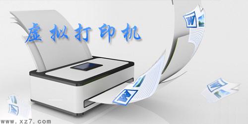 虚拟打印机