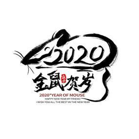 2020鼠年新年图片高清版