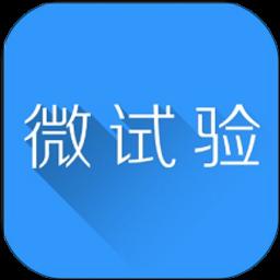 微试验appv1.0.2 安卓版