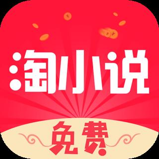 免费淘小说最新版v6.1.4 安卓版