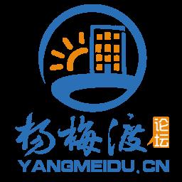 杨梅渡论坛appv1.1.9 安卓版