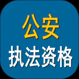 公安�谭ㄙY格考�app