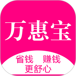 万惠宝app v00.00.0048 安卓版