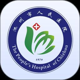 池州市人民医院app v1.2.8 安卓版