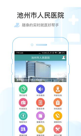 池州市人民�t院app手�C版