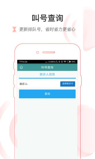 池州市人民�t院app v1.2.8 安卓版