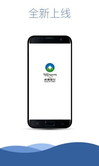 西藏�y行app v2.15.1.2 安卓版