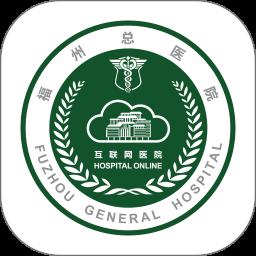 福州总医院app