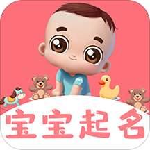宝宝取名软件免费版v27.0 电脑版