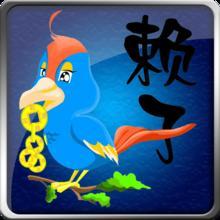 赖子山庄游戏中心v0.5.7 官方版