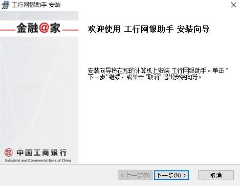 中国工商银行网银助手安装包