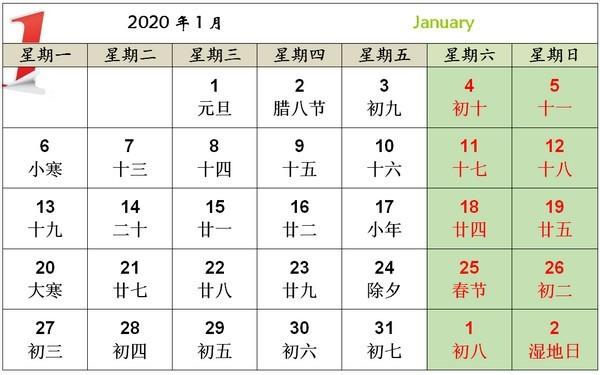 2020年日历表打印版