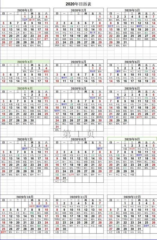 2020年日历表全年版 电脑版