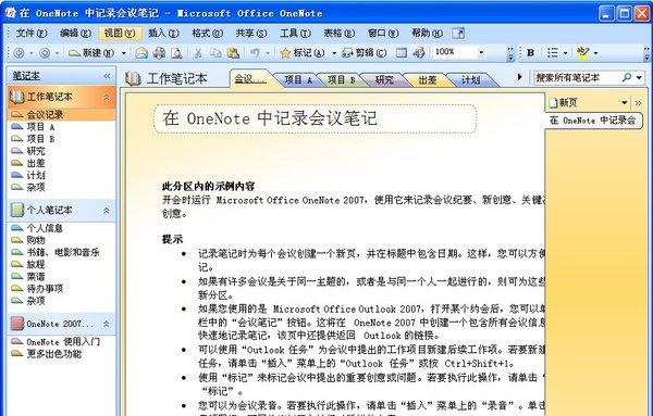 microsoft onenote2007官方版