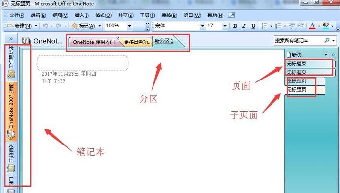 onenote破解版