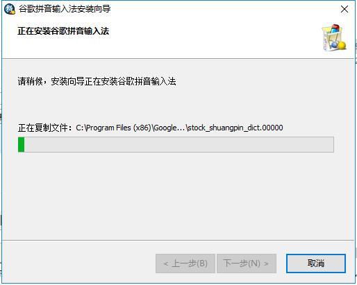 谷歌拼音输入法电脑版 v2.7.25.128 64位最新版
