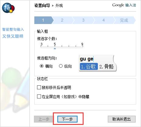 谷歌拼音输入法最新版本
