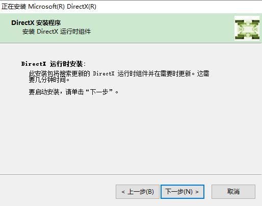 directx redist多国语言版 电脑版