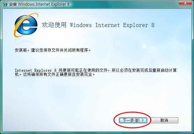 ie8电脑版安装包