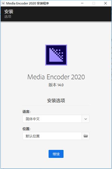 adobe media encoder 2020破解版