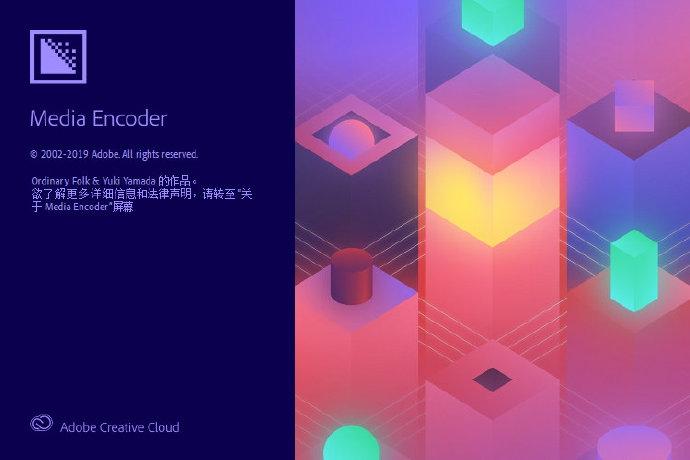 adobe media encoder 2020中文破解版 电脑版