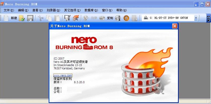 nero8破解版