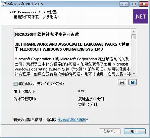 microsoft .net framework4.6.2中文版