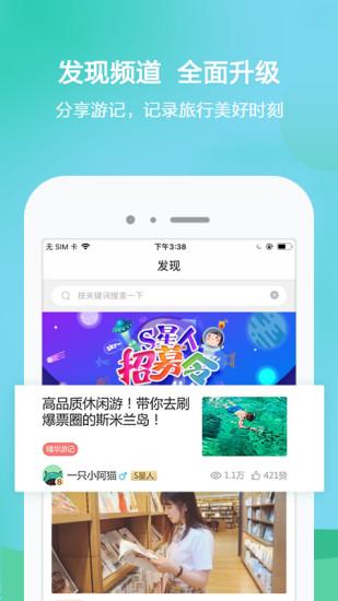 春秋旅游app v8.0.0 安卓版