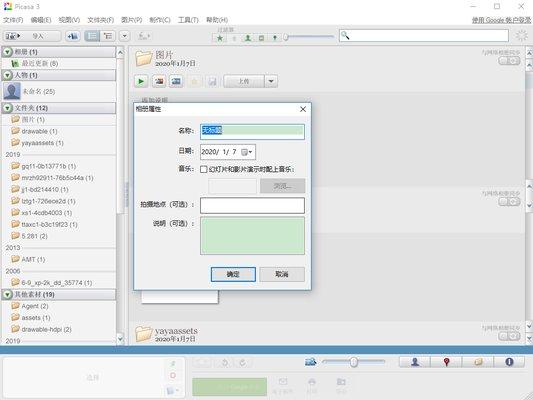 picasa3中文版 v3.9.141.259 官方版