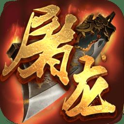 烈火屠龙ol内购破解版 v1.0.1 安卓版