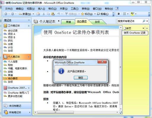 onenote2007安装包 中文版