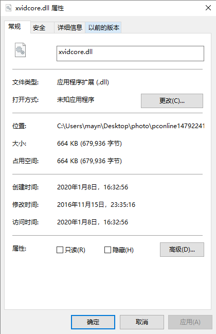 xvidcore.dll电脑版 官方版