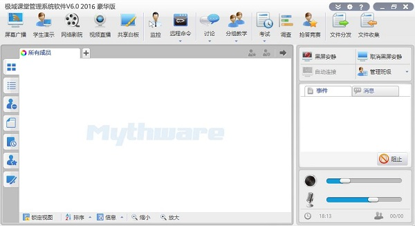 极域电子教室专业版 官方版 64bit