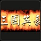 三国英豪中文硬盘版
