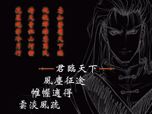 三国英豪中文硬盘版 电脑版