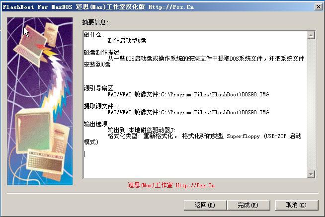 flashboot中文版