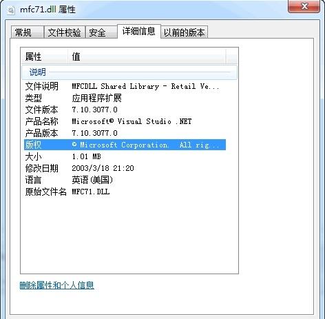 mfc71.dll官方版 电脑版