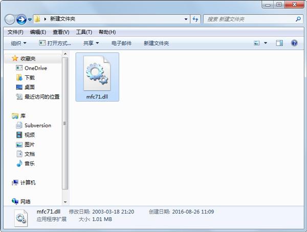 mfc71.dll文件免费版