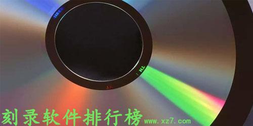 刻录软件有哪些?刻录软件排行榜_常用光盘刻录软件