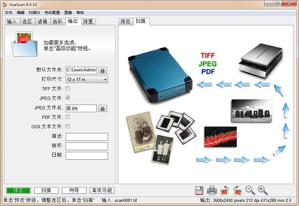 万能扫描仪驱动中文版