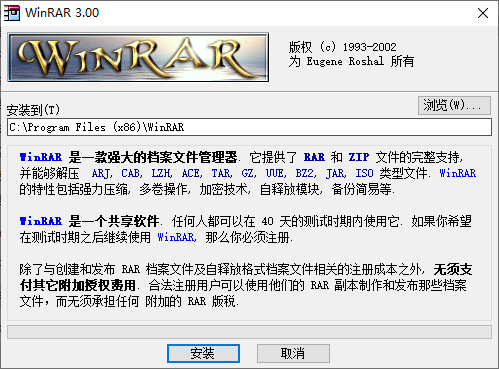winrar3.0软件