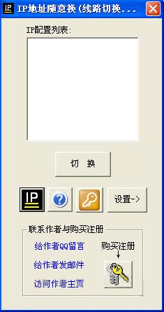 线路切换大师软件(ip地址随意换) 免费版