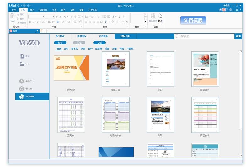 永中office体验版 v9.0.0223.131 官方版
