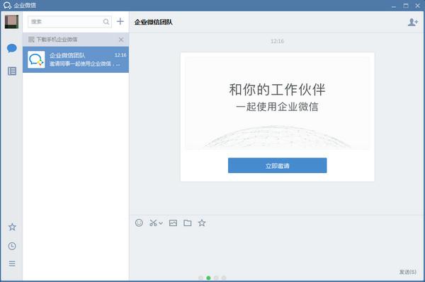 企业微信3.0.26官方版 v3.0.26.2606 电脑版