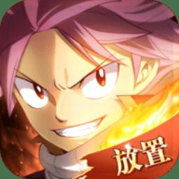 妖精的尾巴魔导士放置手游 v4.9.323 安卓版