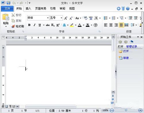 永中office2015版 中文版