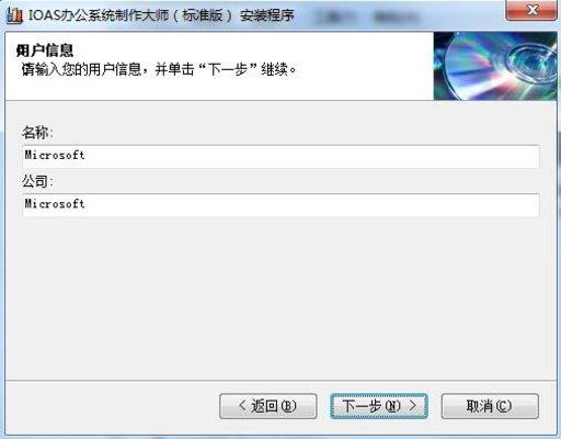 IOAS办公系统制作大师正版 v2020 免费版
